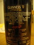 Back of Guinness bottle